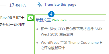 WordPress 主题 Theme Codename H 之 Web Slice 模版设计