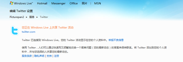 Windows Live Wave 4 连接服务 Twitter 的改动