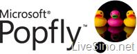 Popfly 增加 E-mail 提醒功能