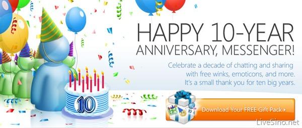 Windows Live Messenger 十周年专题站