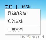 Windows Live Wave 4 在线服务 Header 界面体验