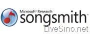 微软研究院发布 Songsmith:做属于自己的音乐