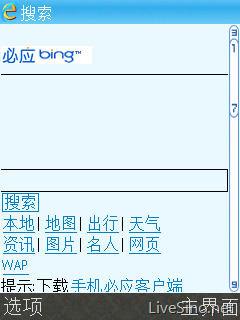 手机 MSN V6 新版体验 必应 Bing