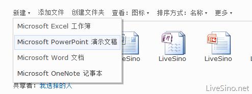 Office Web Apps 技术预览版体验
