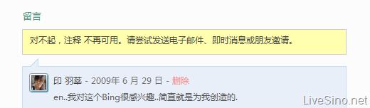 Windows Live Profile 留言与私信功能不再可用