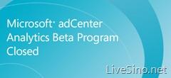 微软网站统计分析服务 adCenter Analytics Beta 将停止