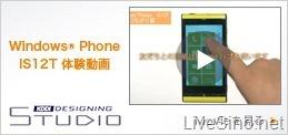 微软明天在日本宣布首部 Windows Phone 芒果手机