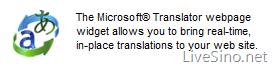 Live Search Translator 翻译服务更新,增加语言自动检测等功能