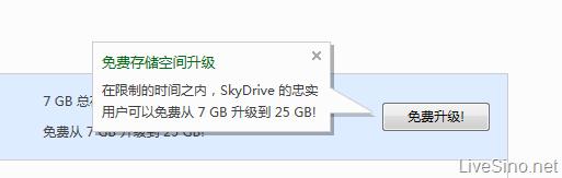 微软解释 SkyDrive 云存储容量改动和细节