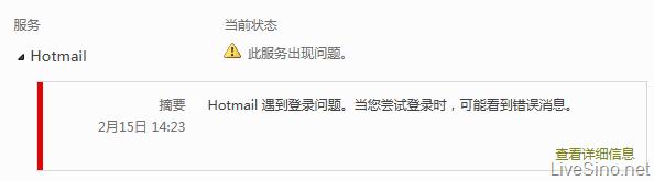 微软 Hotmail 目前无法访问