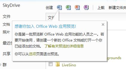 Office Web Apps 预览已经开放,附体验方法