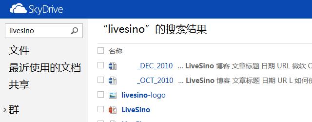 SkyDrive 重大更新:Metro 界面、客户端、Android 应用、API