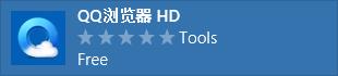 QQ 浏览器 HD