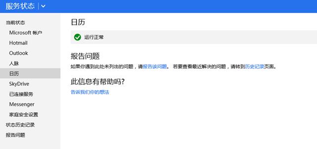 Outlook.com 日历维护完毕,仍无 Metro 新版日历