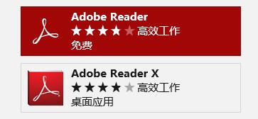 正牌 Adobe Reader 已登陆 Windows 8/RT 应用商店