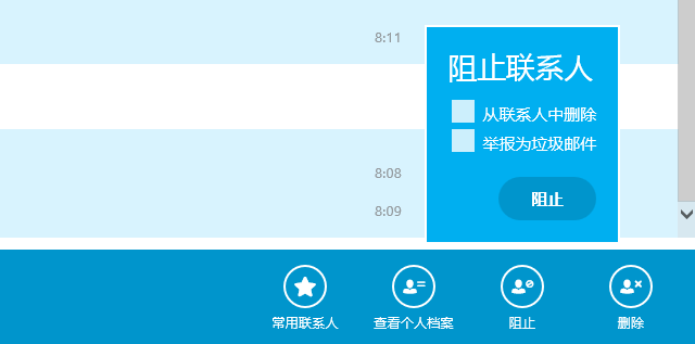 Skype for Windows 8 更新:阻止联系人
