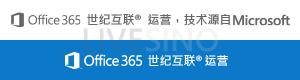 微软在中国引入 Windows Azure 和 Office 365 云服务