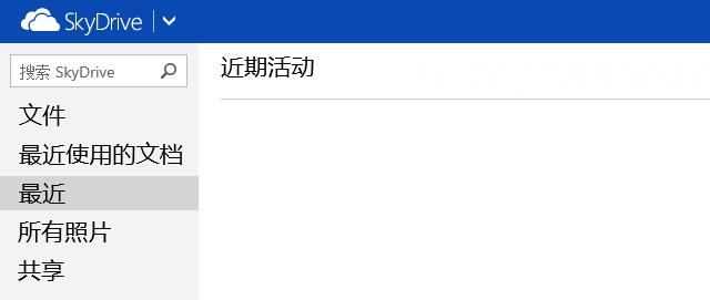 "SkyDrive.com 将加入""近期活动""最新动态页面"