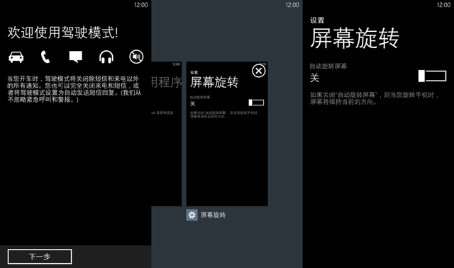 立刻安装 Windows Phone 8 Update 3 预览版