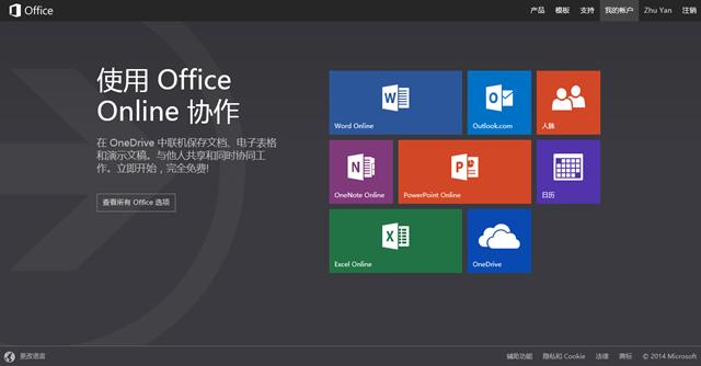 微软宣布 Office Online,新 Office.com 上线