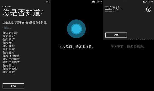 非官方 Cortana 语音助手现身 Windows Phone 8