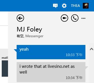 Outlook.com 内置 Skype 视频聊天向所有用户开放