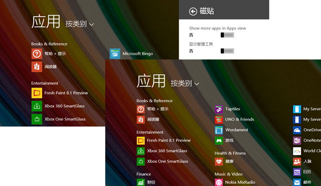 Windows 8.1 Update 1 更新体验