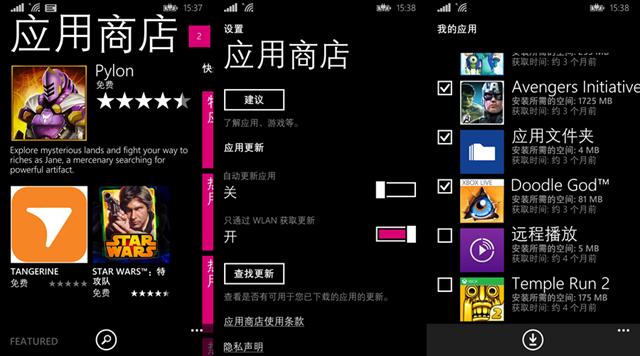 Windows Phone 8.1 体验和技巧