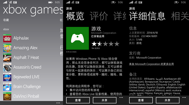 windows-phone-8-1-start-xbox-games-livesino