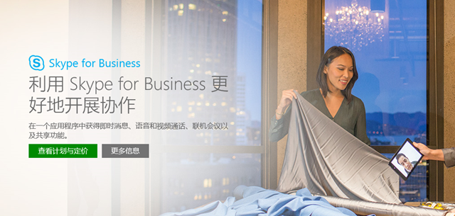 skype-for-business-app