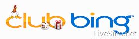 Club Bing 服务 5 月 31 日关闭