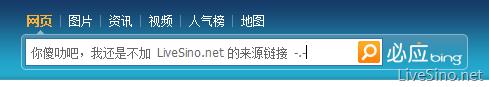 必应 Bing 搜索框已部署;Club Bing 与必应 Bing 移动版推出