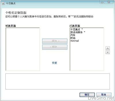 中文版 Windows Live Today 更新
