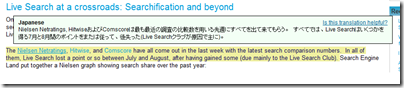 Windows Live Translator beta 版的介绍