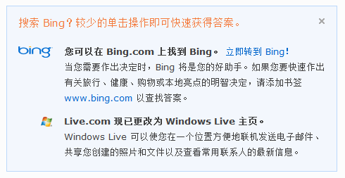 Live.com 现已更改为 Windows Live Home